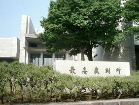 審理を広島高裁へ差し戻した最高裁判所