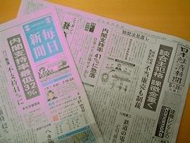 内閣支持率低下を伝えた5月28日付けの毎日新聞と日経新聞