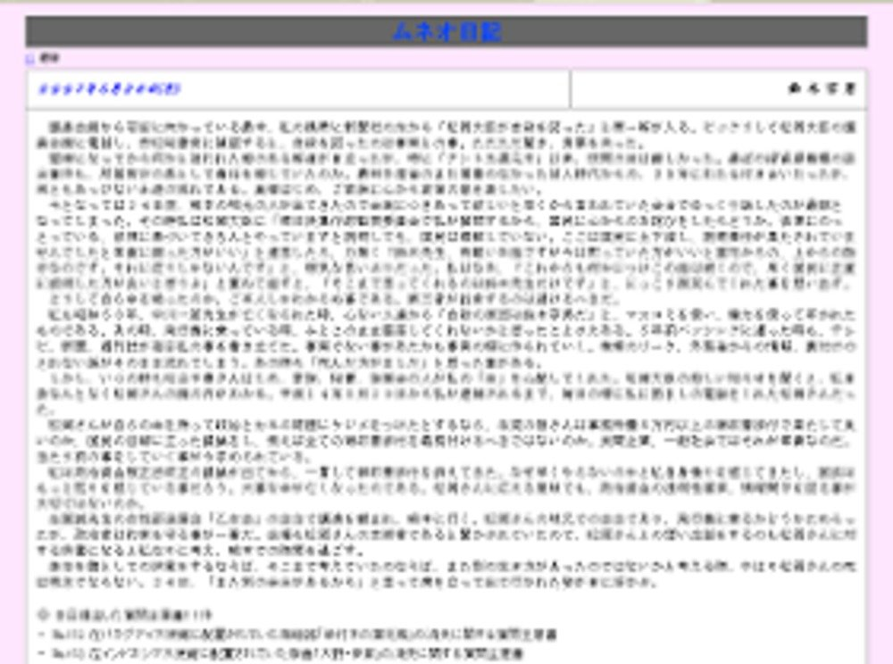 鈴木氏の日記では、松岡氏とのやり取りが紹介されている