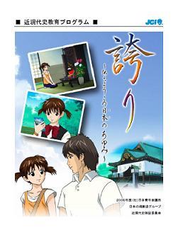 日本JCの教育プログラムで扱うアニメが共産党の反発を呼んだ(写真は日本JC「近現代史教育プログラム」の資料)