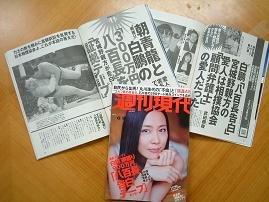 大相撲八百長疑惑を続々伝える週刊現代。最新号は愛人疑惑を新たに報じた。