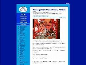 宇多田ヒカル、ブログで毒づく