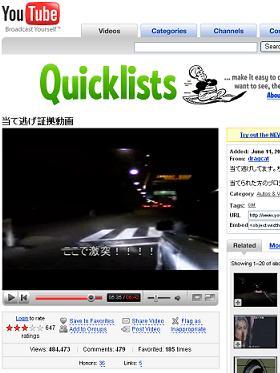 「当て逃げ」動画はネット上で大きな反響を呼んだ