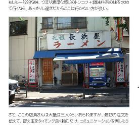 多くの個人ブログが「元祖長浜屋」を紹介している