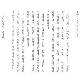 日韓友好碑のハングル版でも「東海」が削除される(琴浦町HP)