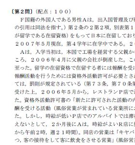 慶大の「事前演習」と類似する問題が新司法試験で出題