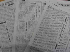 米議会の「慰安婦決議」を巡り、社説の意見が分かれた新聞各紙