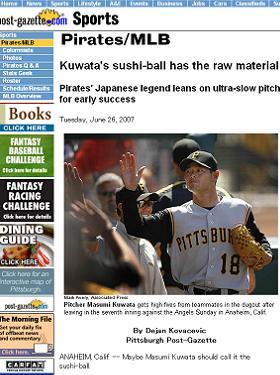 桑田投手を伝える記事に「sushi」が踊る