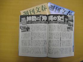 島田さんと熊田さんの「密会」を報じる週刊文春