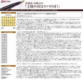 山崎氏のブログが業界内で話題になっている