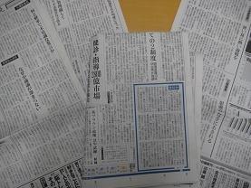 社説などで久間防衛相発言を論じた7月2日の朝刊各紙