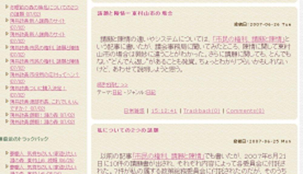 辞職勧告を求める請願を提出されている薄井・東村山市議のホームページ