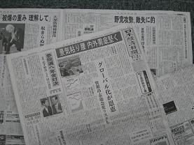 久間・前防衛相に続き、安倍首相へも厳しい見方を社説で示した日経新聞