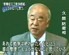 久間氏の「しょうがない」発言は「九州弁」?(NHKより)