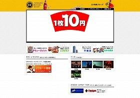 「玉川物産は」7月7日から「1円パチンコ」に参入する