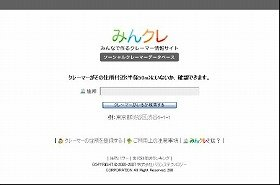 クレーマー情報サイト「みんクレ」。住所からクレーマー情報を検索する