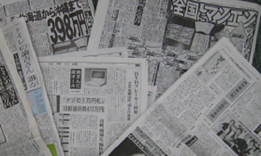 「なぞの1万円」を巡る推理を繰り広げる7月12日の新聞各紙