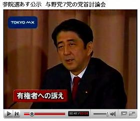 東京MXテレビでは、討論会の様子をユーチューブで公開している