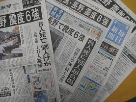 中越沖地震を伝える7月17日の新聞各紙