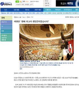韓国メディアでは「日の丸」が消された写真が掲載されている(写真は連合ニュース)