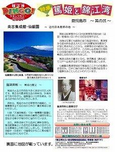 鹿児島県では「篤姫」にちなんだスタンプラリーも計画されている(鹿児島県のウェブサイトより)