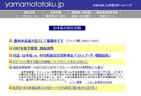山本副大臣のホームページでは、7月23日19時現在、「花代発言」に関するコメントは掲載されていない。