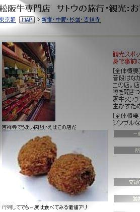 吉祥寺の「サトウ」は観光情報サイトでも紹介される超有名店