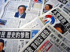 与党の惨敗を報じる朝刊各紙