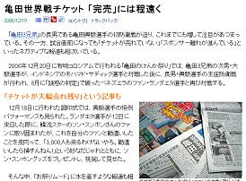 「亀田チケット不調」を伝えるJ-CASTニュース