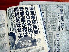 赤城農相の事務所費問題を報じる週刊現代(左)と日経新聞(右)。特ダネはどっちだ