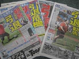 朝青龍の引退の危機を伝えるスポーツ新聞各紙