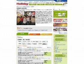 近畿日本ツーリストでも、社員旅行におすすめのツアーを紹介している