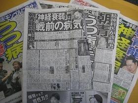 朝青龍の「診断」を大きく伝えるスポーツ紙各紙
