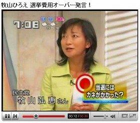 牧山議員のテレビ発言はユーチューブにもアップされている(TBSテレビ)。