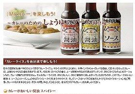 カレー専用の醤油を紹介する加賀屋醤油のHP