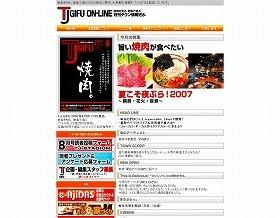 「TJ-GIFU」のサイトには、特に休刊のお知らせは出ていない