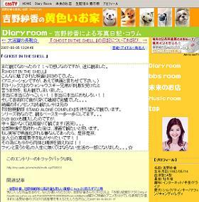 「主人公演じたい」発言で吉野紗香さんのブログが「炎上」した