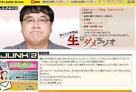 「カンニング竹山 生はダメラジオ」のサイト