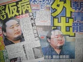 久々に姿を現した無精ひげ姿の朝青龍の外出を伝えるスポーツ新聞など