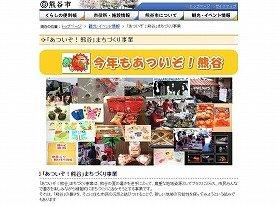 熊谷市では「あついぞ!熊谷」事業を展開している
