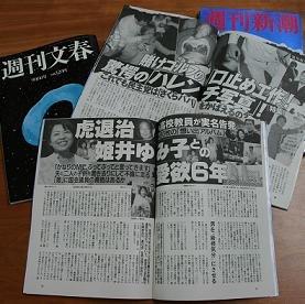 「さくらパパ」と「姫」のスキャンダルが週刊誌に相次いで報じられた
