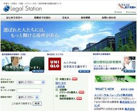 就職難の時代に合わせ、弁護士向けの転職サイトも現れた