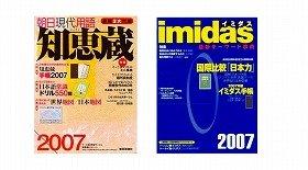 休刊が決まった「知恵蔵」(左)と「イミダス」(右)