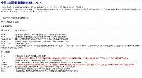 奈良県立医大病院では、「説明文書」を発表した