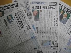 遠藤農相の辞任を伝える新聞夕刊各紙