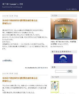 橋下弁護士はブログで光市母子殺害事件の弁護団を「カルト集団」と批判していた