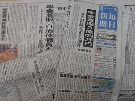 「年金着服3億円超」を報じる新聞各紙