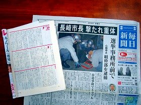 受賞作を「予言」した「選択」の記事(左)と、長崎市長銃撃事件を報じる毎日新聞(右)