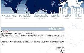 「Def Tech」が解散を発表した公式HP