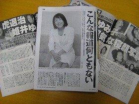 姫井議員の「疑惑」や「心境」を報じる週刊誌各誌
